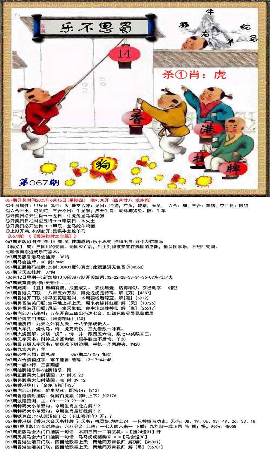 067期香港挂牌