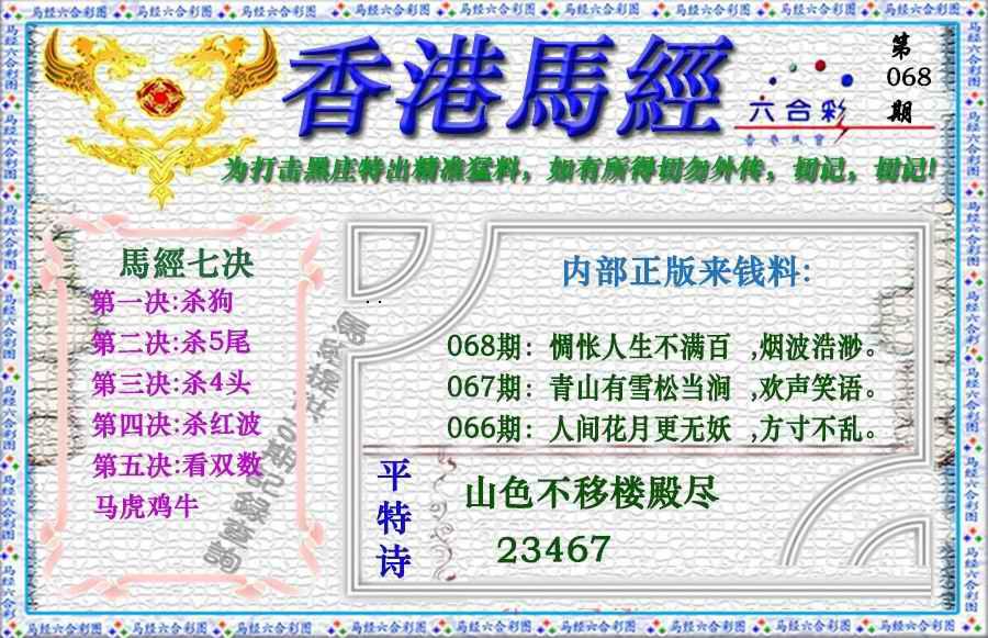 068期香港马经(新版)