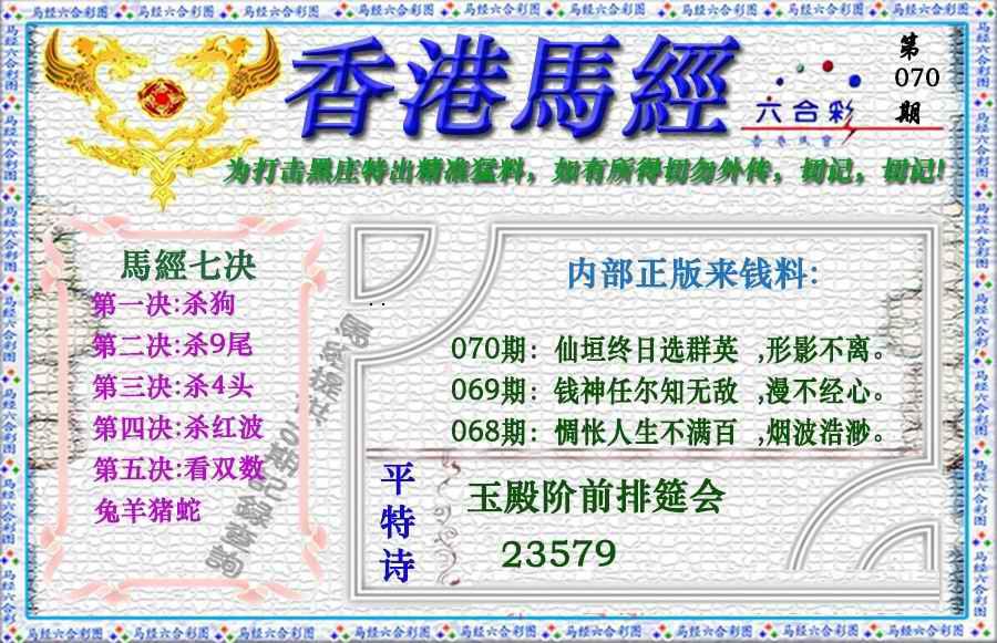 070期香港马经(新版)