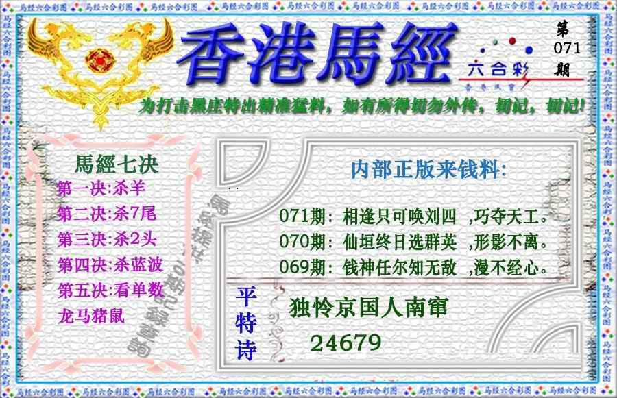 071期香港马经(新版)