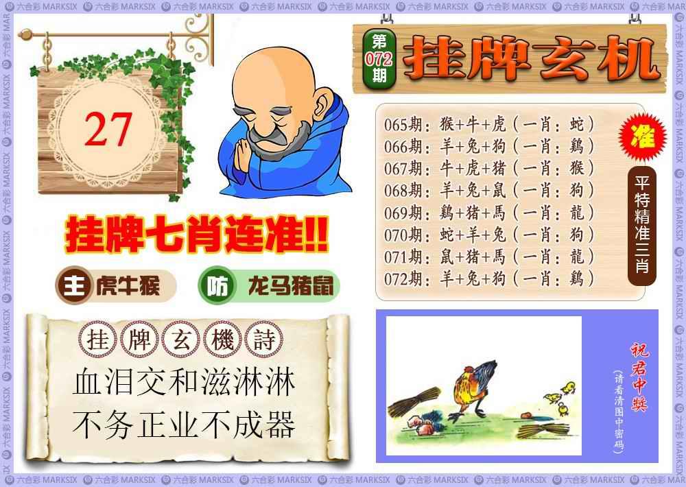 072期挂牌玄机(新图)