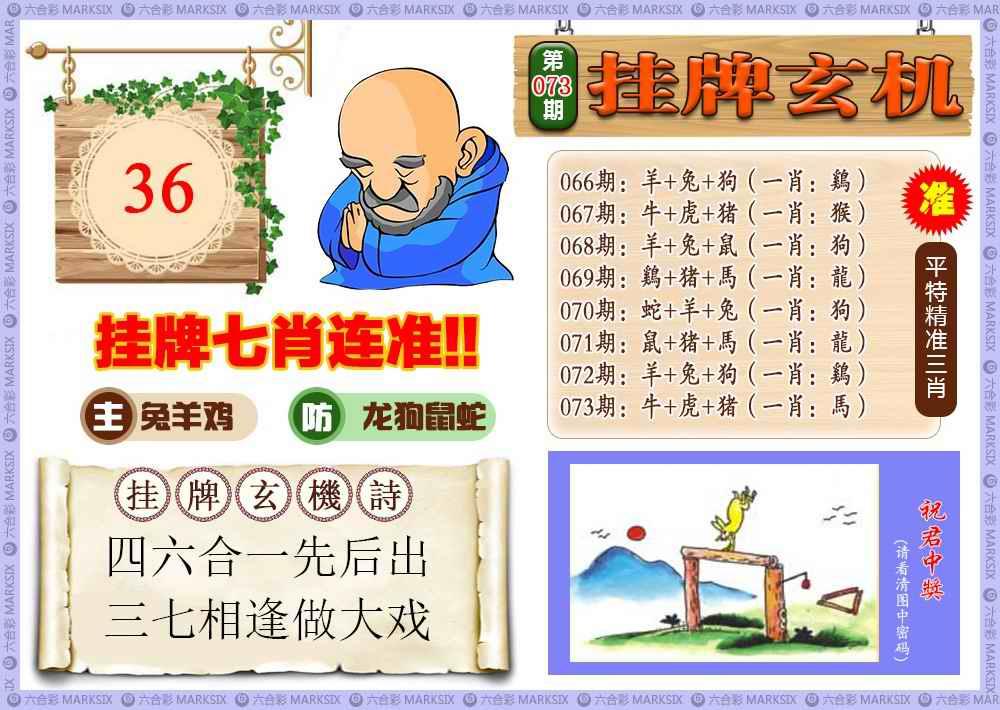 073期挂牌玄机(新图)