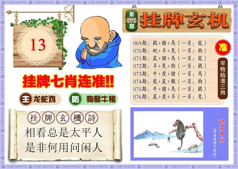 076期挂牌玄机(新图)