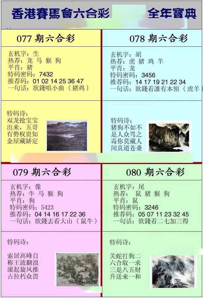 078期香港挂牌宝典