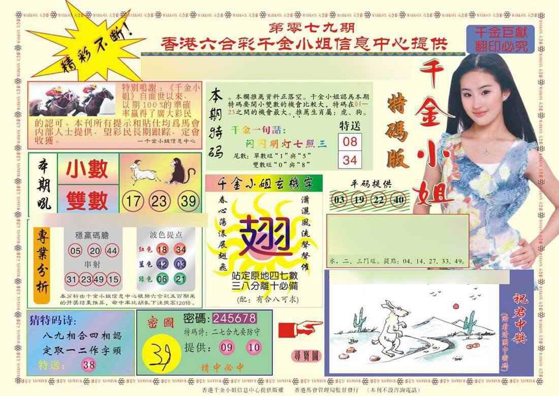 041期(新版)千金小姐A