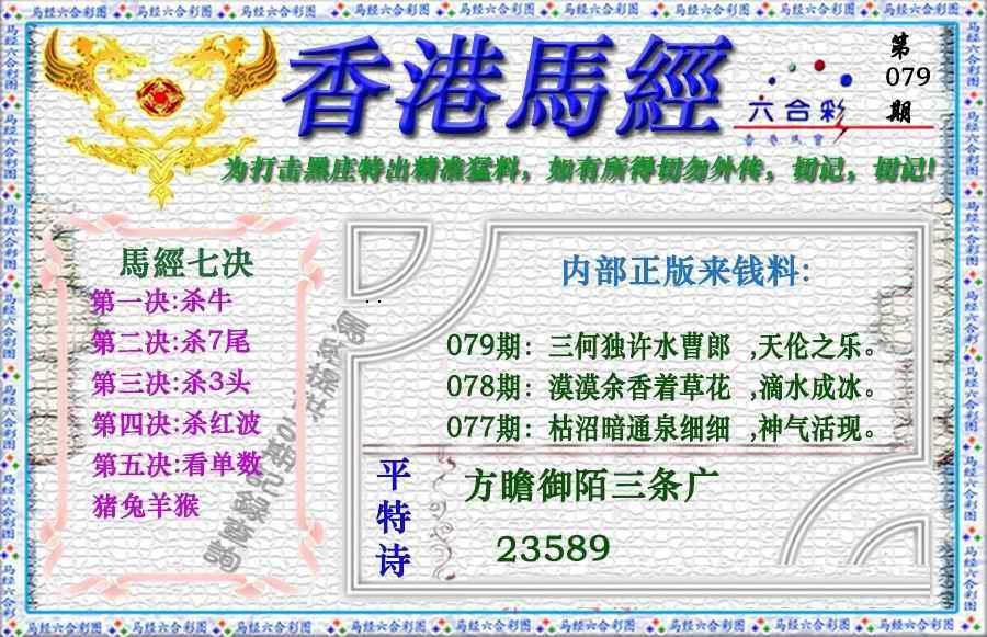 079期香港马经(新版)