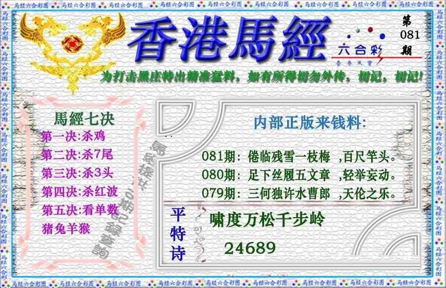 081期香港马经(新版)