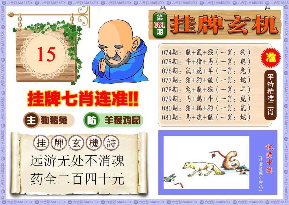081期挂牌玄机(新图)