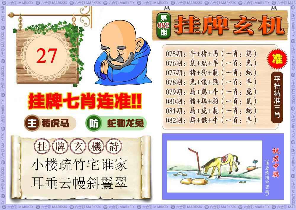 082期挂牌玄机(新图)