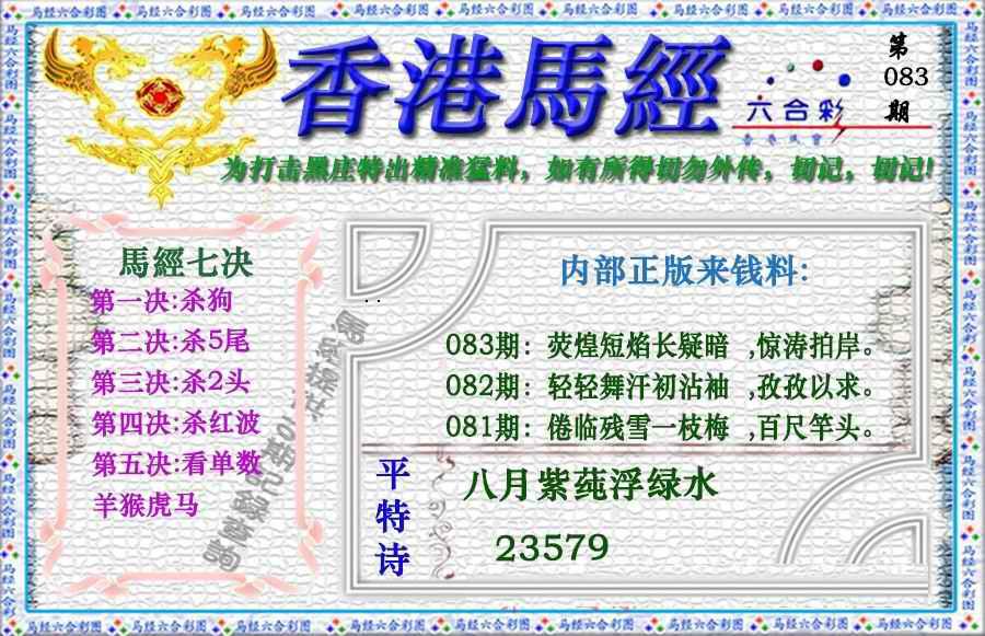 083期香港马经(新版)