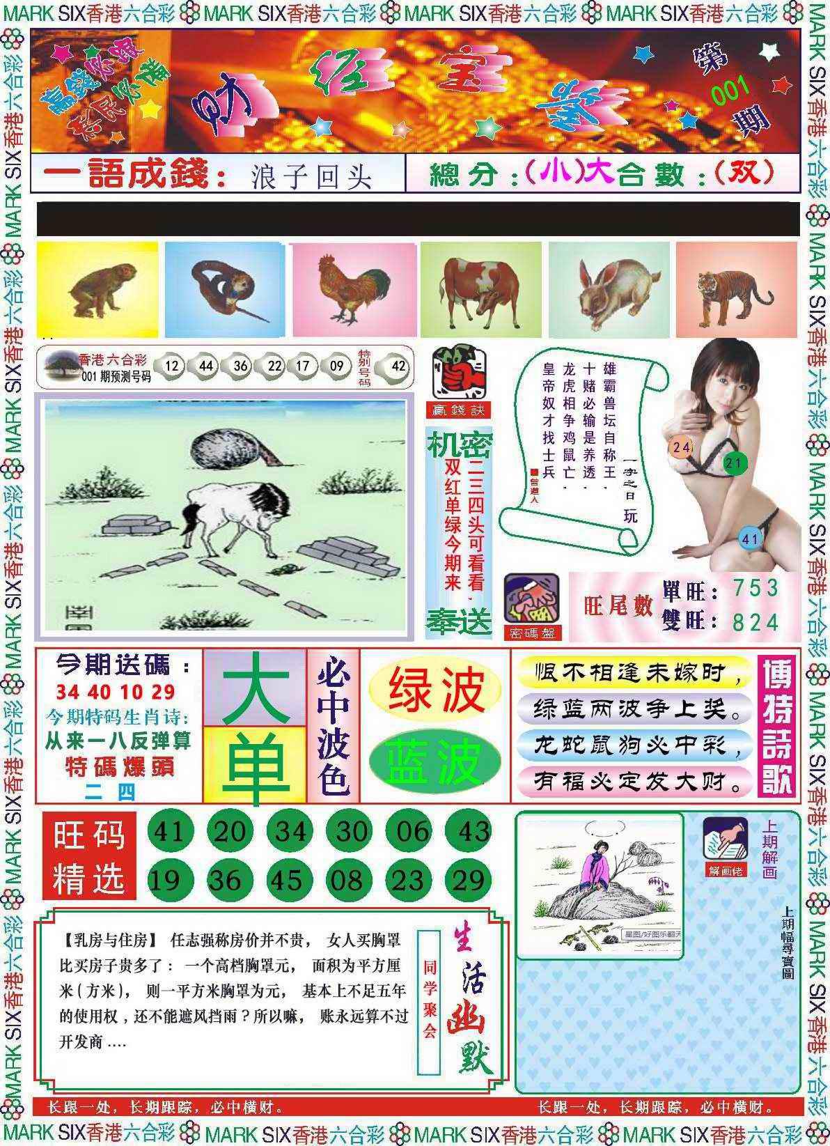 001期118财经宝鉴(新图)