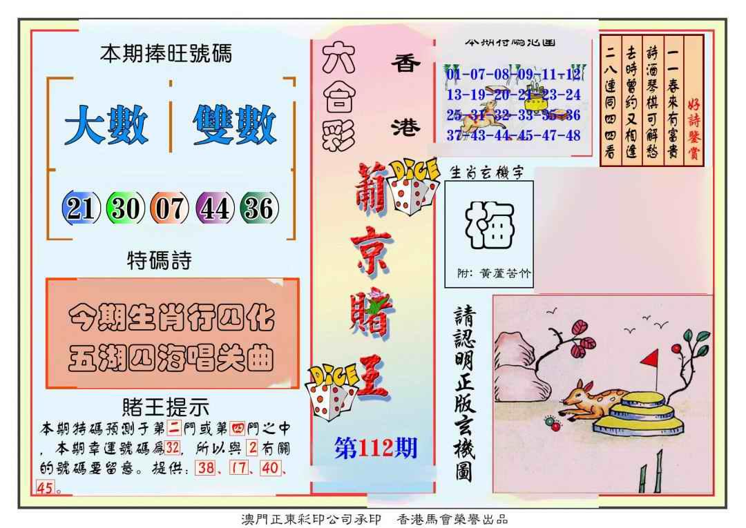 001期葡京赌王彩
