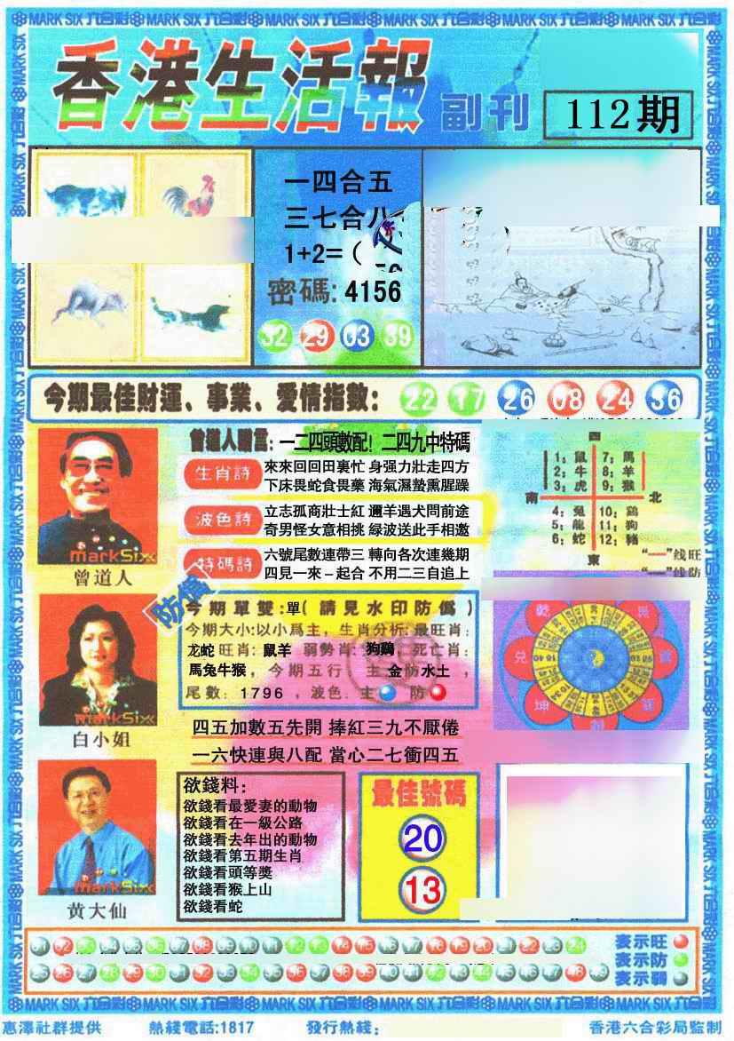 001期香港生活报