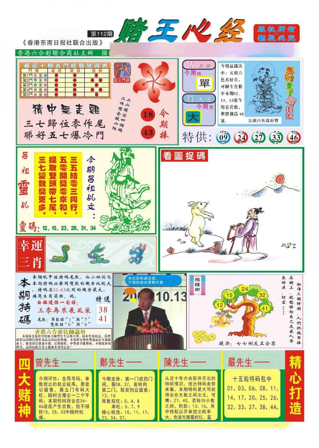 001期香港赌王心经(新图)