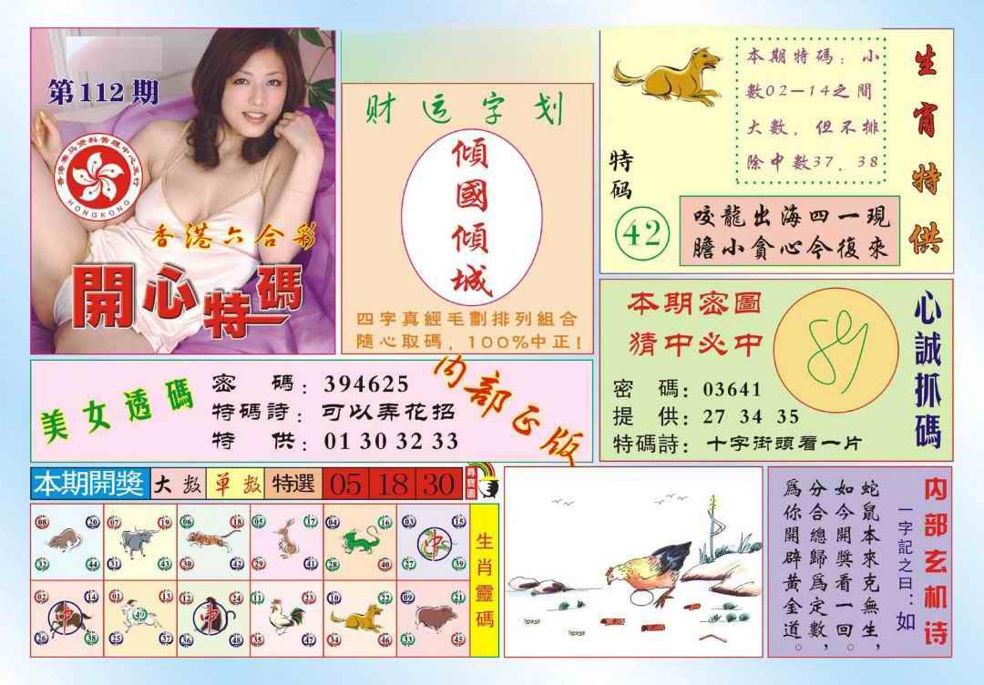 001期香港开心特码(新图)