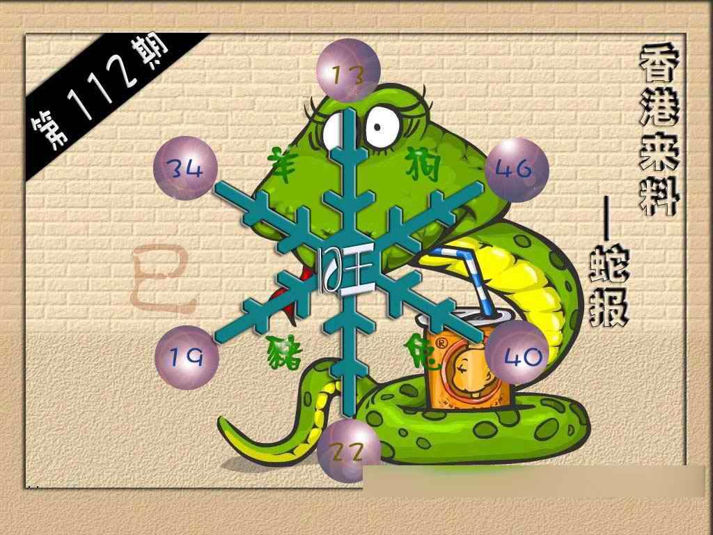 001期(香港来料)蛇报