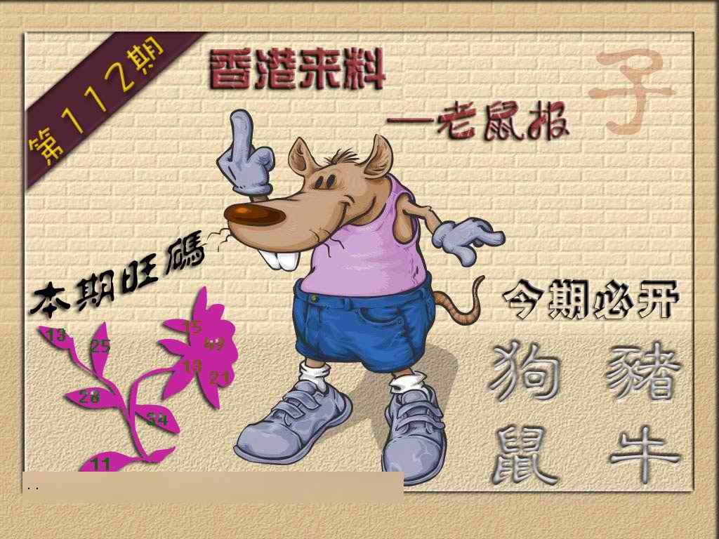 001期(香港来料)鼠报