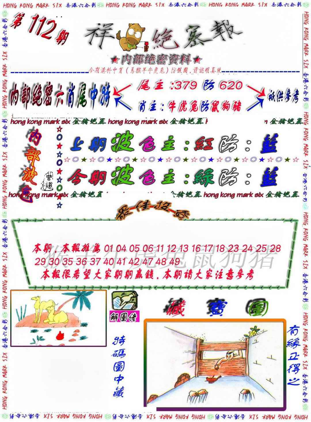 001期金鼠绝密图