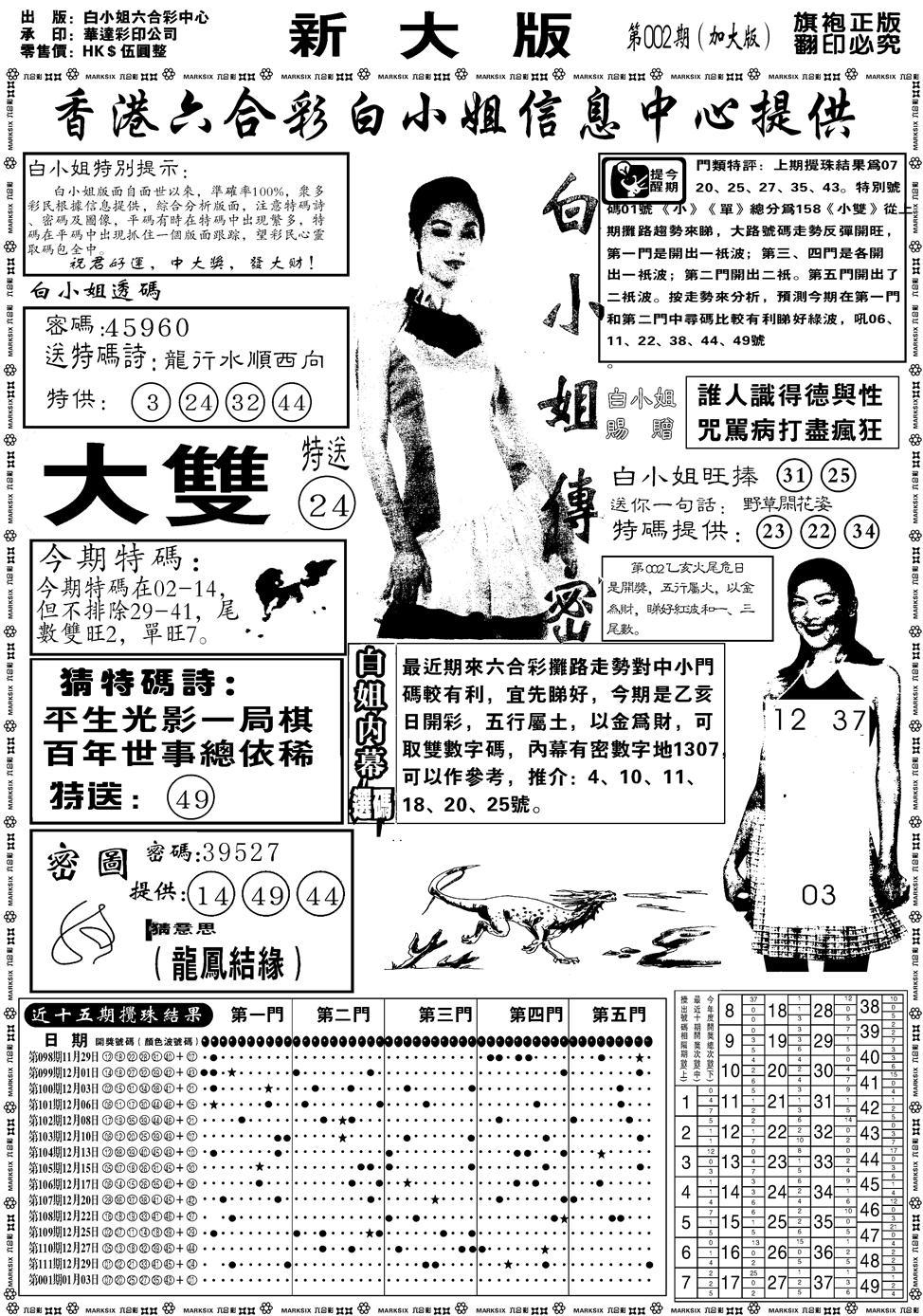 002期白小姐祺袍A加大版