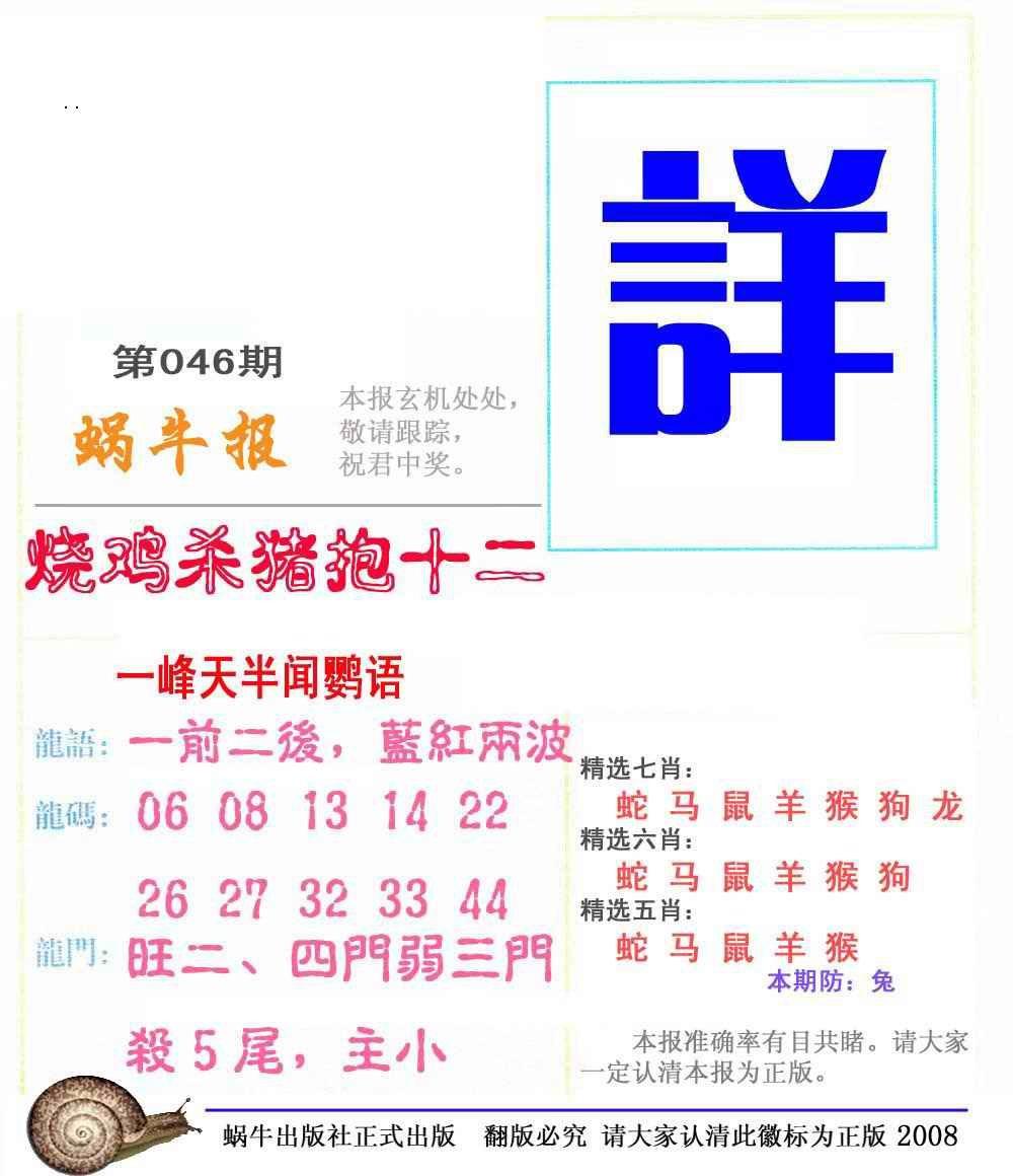 046期蜗牛彩报(正版)