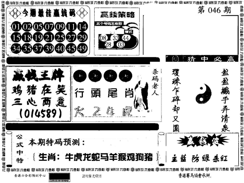 046期香港赢钱料