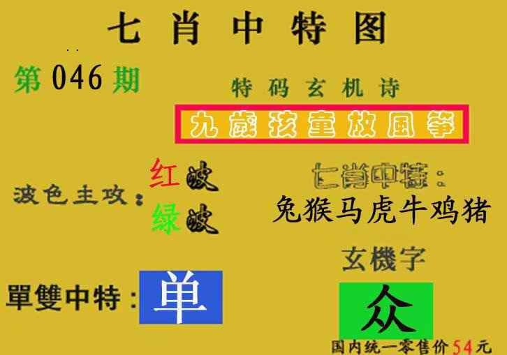 046期七肖中特(新图)