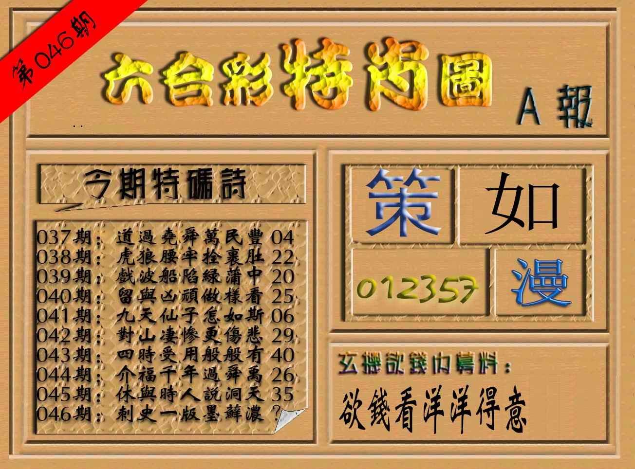 046期六合彩特肖图(A报)