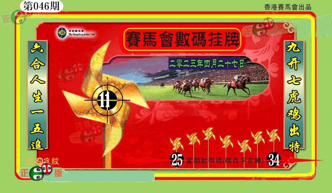 046期香港数码挂牌(另)