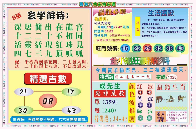 046期博彩通B(新图)