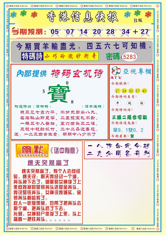 046期香港信息快报B(新)