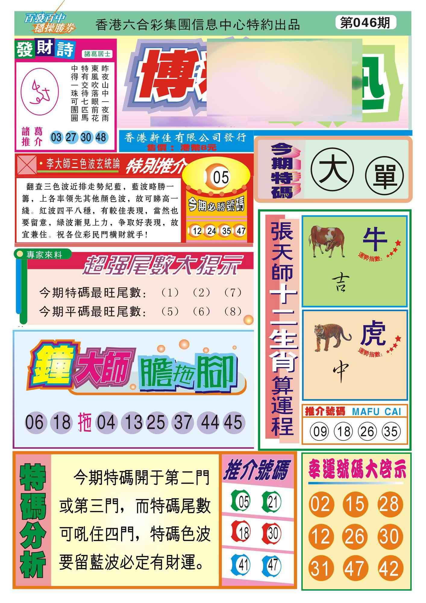 046期香港博彩快迅(新图)