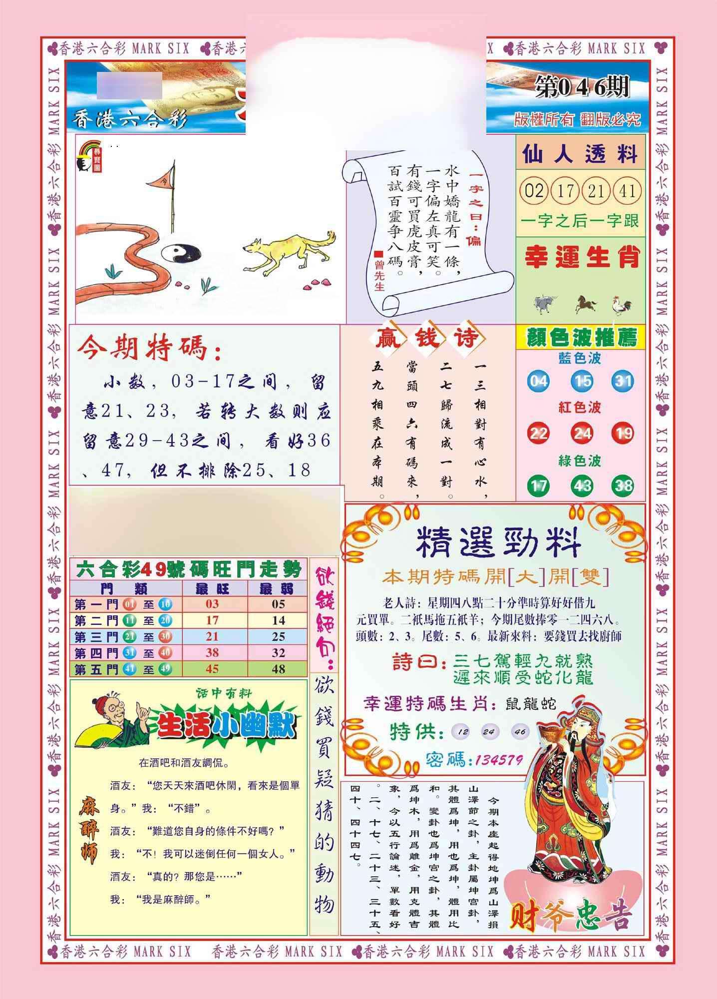 046期香港大富大贵(新图)