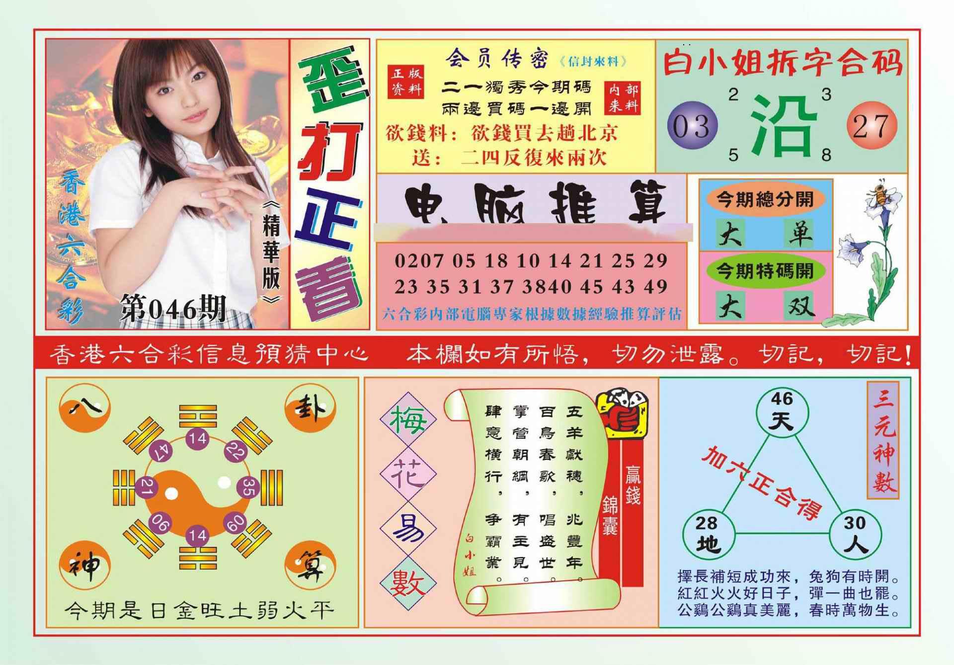 046期香港歪打正着(新图)