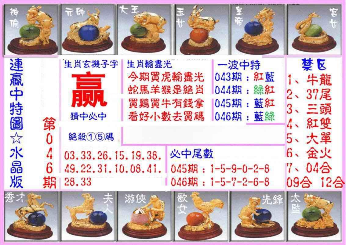 046期连赢中特图(水晶版)