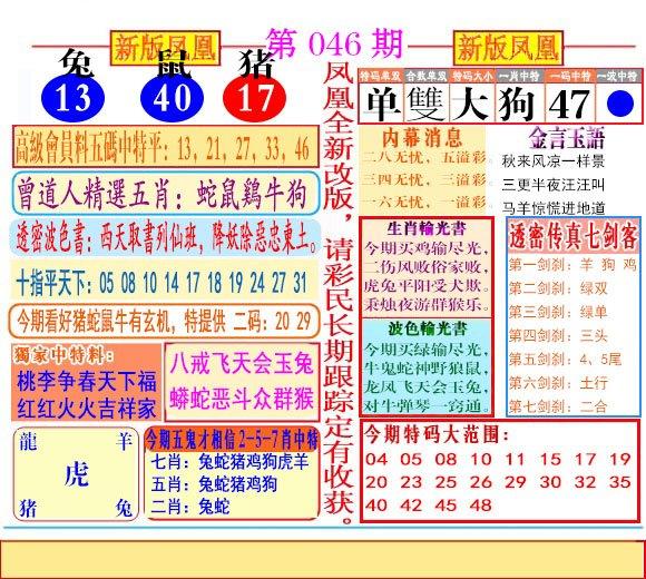 046期二代凤凰报