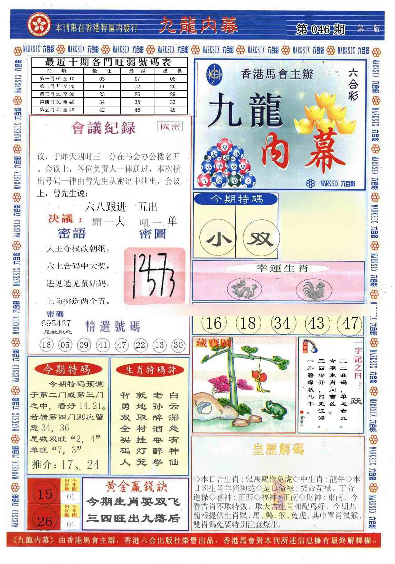046期(新版)九龙内幕A