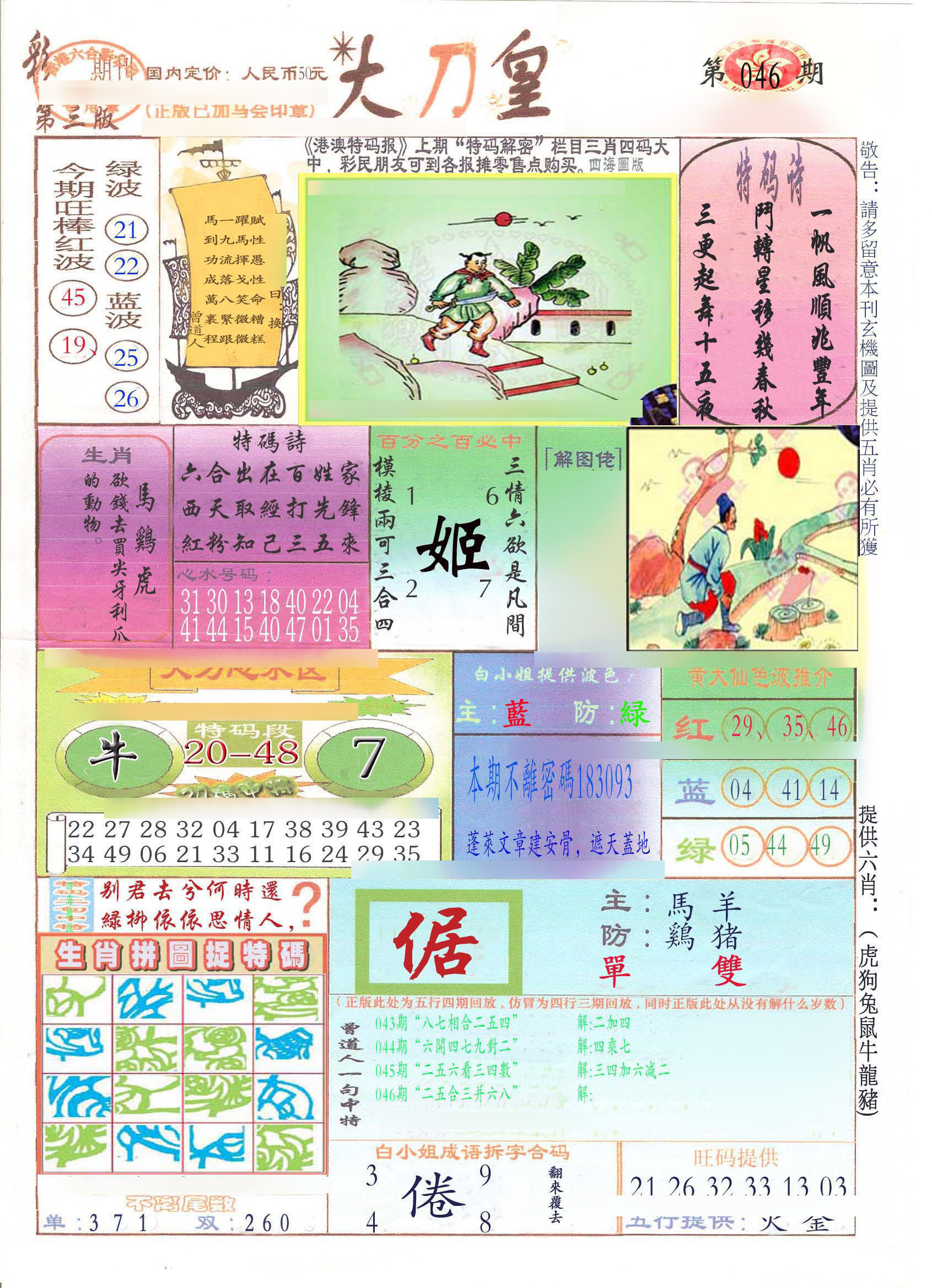 046期大刀皇(新料)