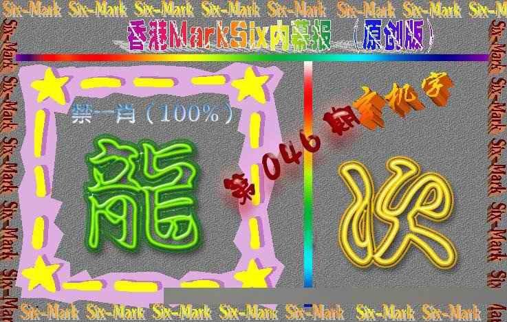 046期赛马会内幕报(原创版)