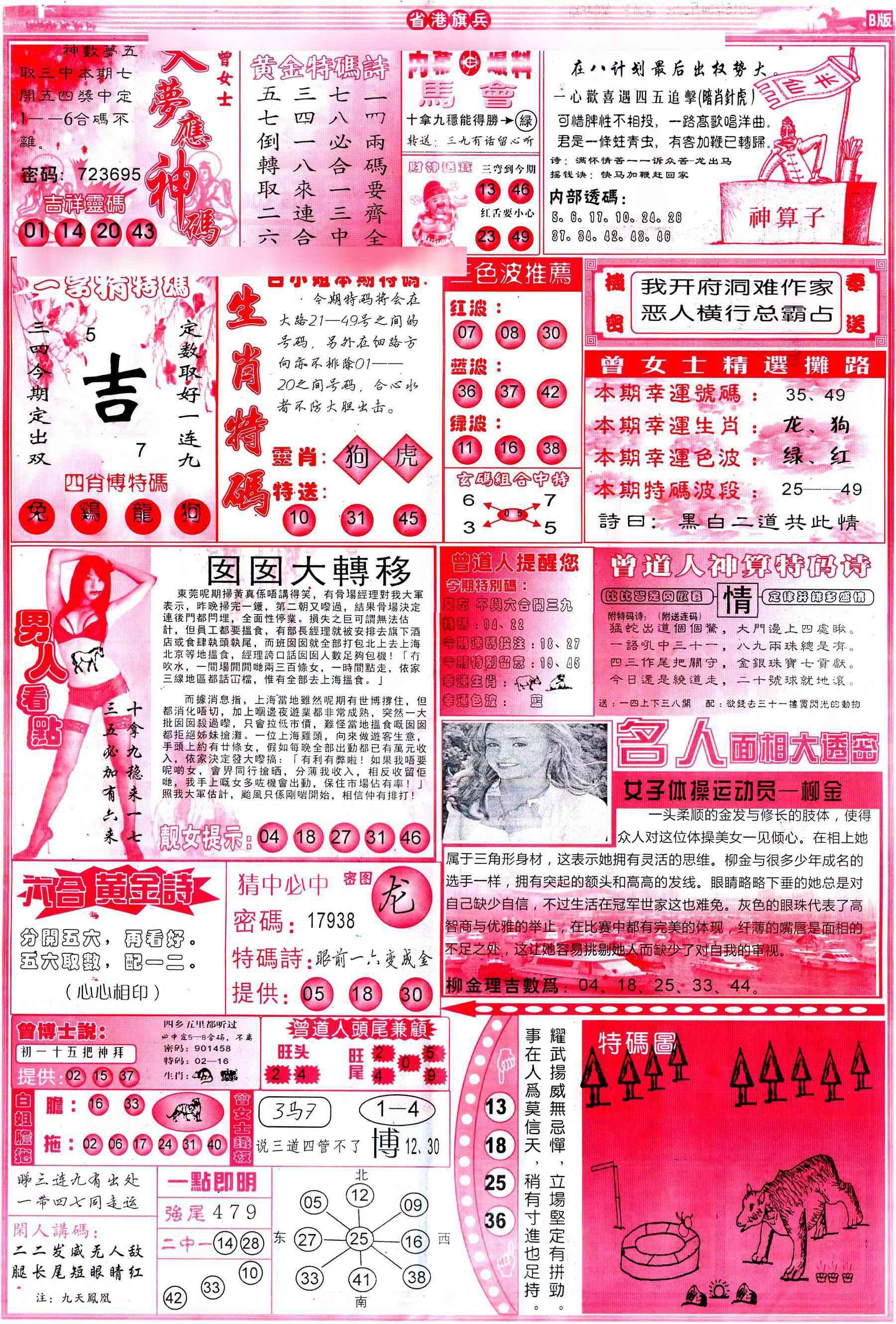 046期彩道B(保证香港版)