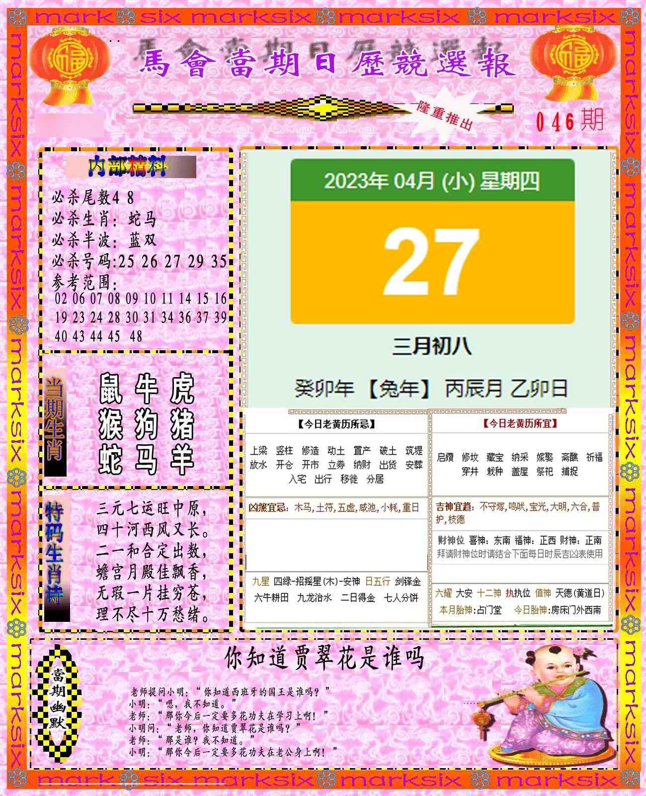 046期日历精选报(彩)