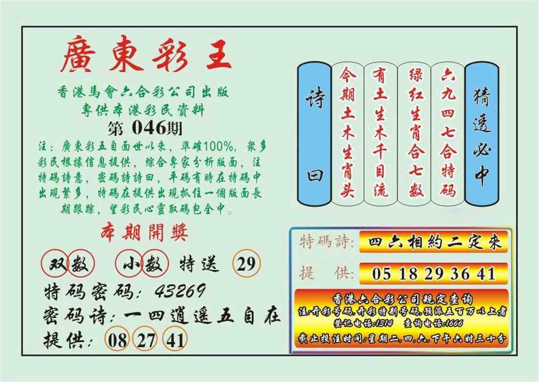 046期广东彩王