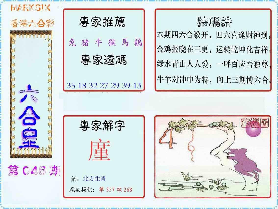 046期马经六合皇(新图)