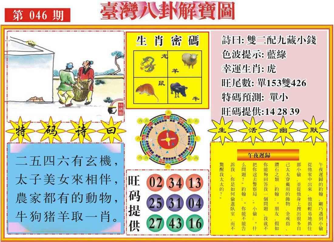 046期台湾八卦解宝图