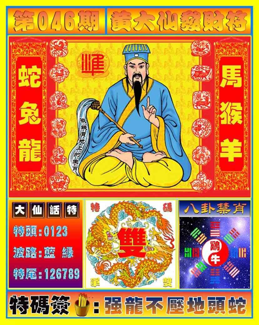 046期黄大仙发财符