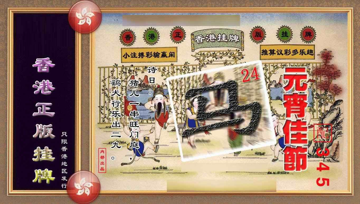 046期香港正版挂牌(另版)