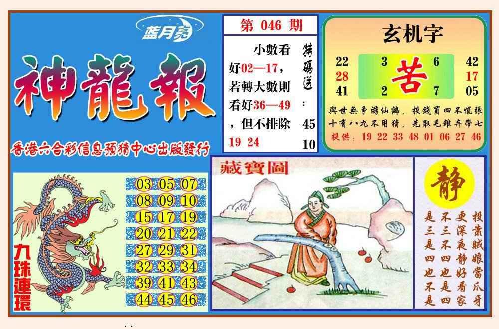 046期神龙报(新图)