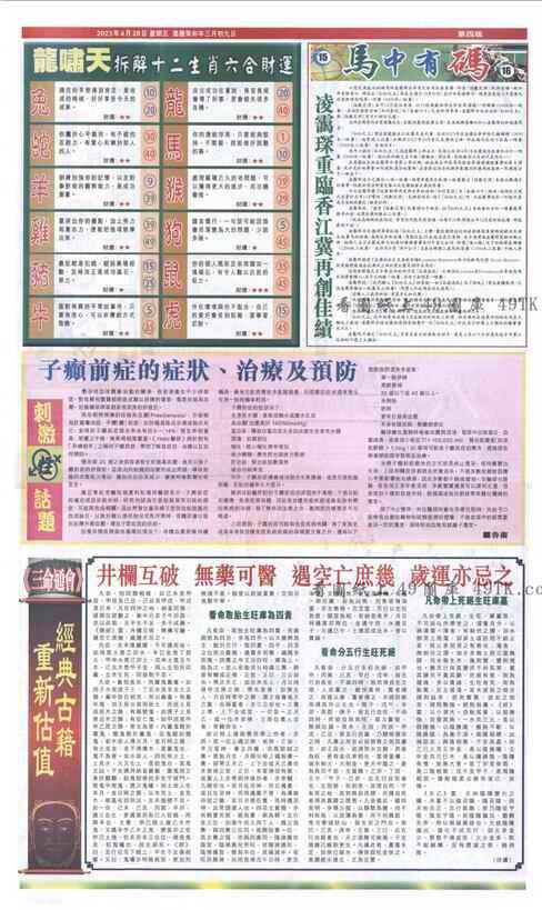 047期新报跑狗-1(正面)