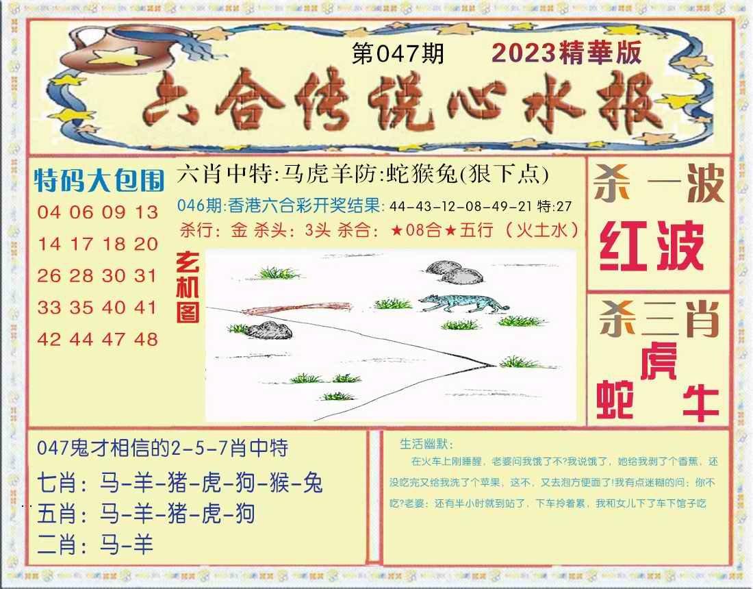 047期六合传说(心水版)