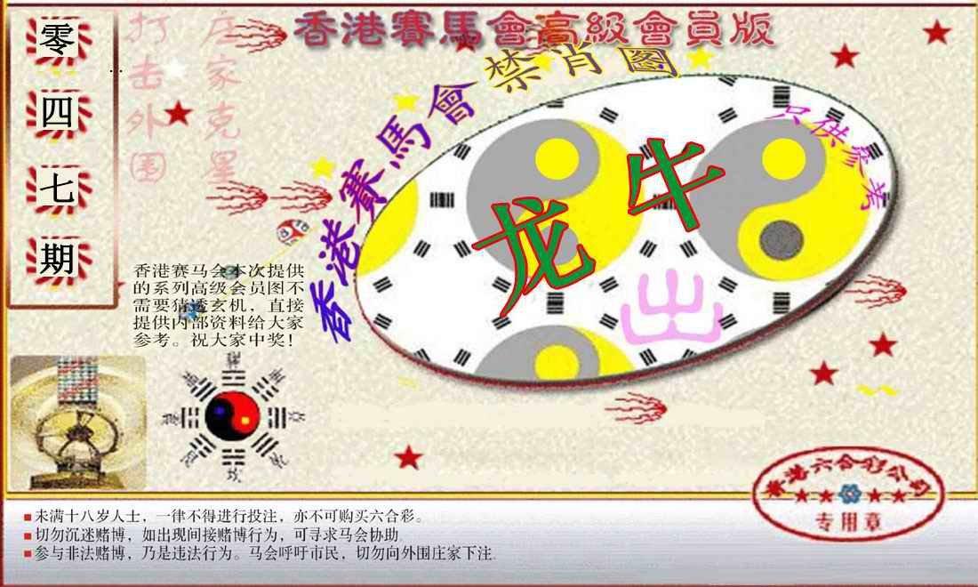 047期赛马会高级禁肖图(新)