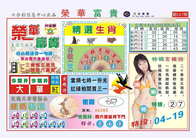 047期荣华富贵(新图)